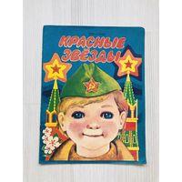 Орлов В.Н. Красные звезды. Книжка-раскраска СССР  ЧИСТАЯ