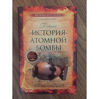 Тайная история атомной бомбы (Джим Бэгготт)