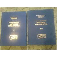Могильник Лучистое том 1 и 2