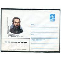 ХМК 1984. Поэт П.Грабовский