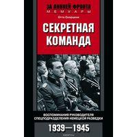 Скорцени. Секретная команда. Воспоминания руководителя спецподразделения немецкой разведки. 1939-1945