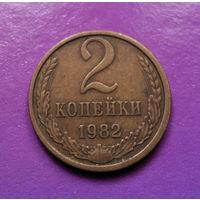 2 копейки 1982 СССР #04