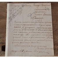 Прошение Господину Начальнику разъезда Коробоничи, 1916 г.