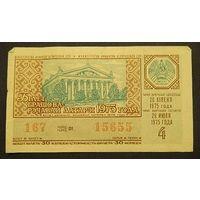 Лотерейный билет БССР Тираж 4 (26.07.1975)