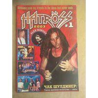 """Журнал """"Hartrоss"""" #1-2003"""