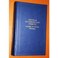 Русская историческая повесть первой половины  XIX века