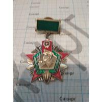 Знак Отличник пограничных войск СССР