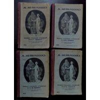 Книги М. Метерлинкъ 2, 3, 5 и 6 тома. 4 шт. 1915 г.