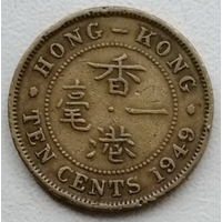 Гонконг 10 цент 1949