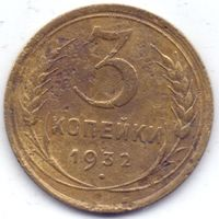 СССР, 3 копейки 1932 гг.