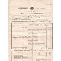 1913 ГРОДНО Крестьянский поземельный банк, расчет по ссуде, документ