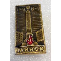Значок. Минск 1941-1945 г. #0813