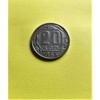 20 копеек 1953 г. В штемпельном блеске!
