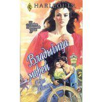 Владычица морей Лэнган Рут   Исторические любовные романы  Книга из серии Любовь прекрасной дамы 1997 год