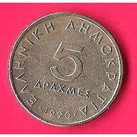 47-08 Греция, 5 драхм 1990 г.