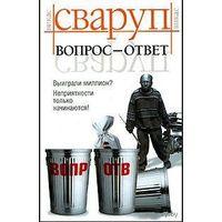 Викас Сваруп. Вопрос-ответ. Книга переведена на 43 различных языка. По мотивам романа снят фильм Миллионер из трущоб.