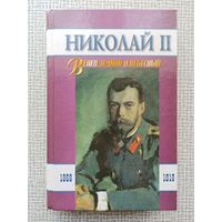 Николай II. Венец земной и небесный. 1868 - 1918