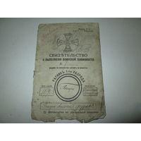 Свидетельство о выполнении воинской повинности Ратника 1-го разряда 1879 г.г.Минск.
