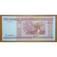 50 рублей, серия Нб - UNC