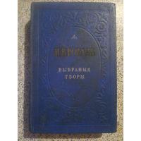 Н.В.Гоголь ,Выбраныя творы 1952г.