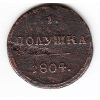 Полушка 1804г КМ