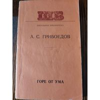 А.С. Грибоедов. Горе от ума. 1977 г