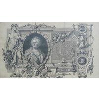 100 Рублей 1910 -Российская Империя- Коншин -1-