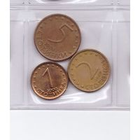 1, 2 и 5 стотинок 2000 Болгария. Возможен обмен