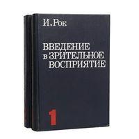 Введение в зрительное восприятие (комплект из 2 книг)