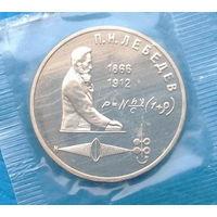 1 рубль ЛЕБЕДЕВ П.В. ( ПРУФ в заводской упаковке)