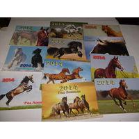 Набор календарей лошади (цена за все)