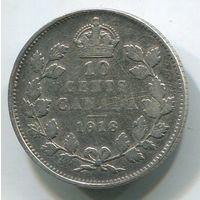 КАНАДА - 10 ЦЕНТОВ 1918
