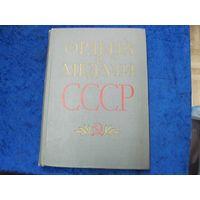 Колесников Г.А., Рожков А.М. Ордена и медали СССР. 1974 г.