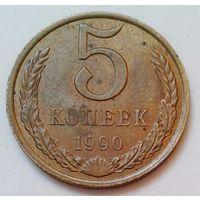 5коп.1990 ЛМД