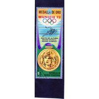 Экваториальная Гвинея.Легкая атлетика.Прыжки в высоту.Олимпийские игры.Мюнхен.1972.