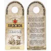 Галстук для ПЭТ-бутылок Лидское-Белое (2)