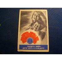 Календарик, 1982. Советский фонд мира