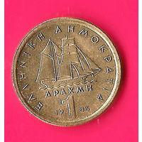 17-05 Греция, 1 драхма 1986 г.