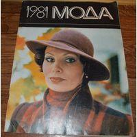 Каталог МОДА 1981 с выкройками