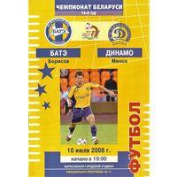 2008 БАТЭ - Динамо Минск
