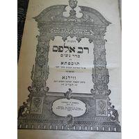 Талмуд. Книга 3. Вильна, 1912 г.