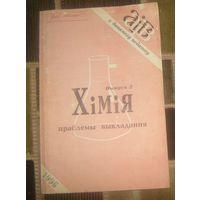 Хiмiя i праблемы выкладання.1996-97г.