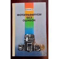 Книга о фотографии