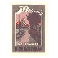 Германия Нотгельд 50 пфеннигов 1922 года. Состояние UNC!