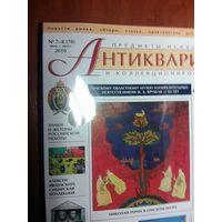 Антиквариат.Журнал (78)