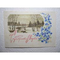 Почтовая карточка С праздников 8 Марта!,1968,Дергилёв,подписана,прошла почту-412