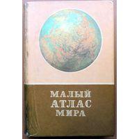 Малый атлас мира. Главное управление картографии и геодезии СССР. 1986
