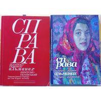 Справа. Беларуска-ўкраінскі альманах (кошт за адзін альманах)