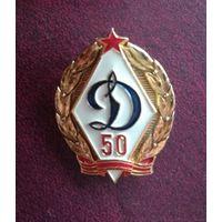 """Знак """"Динамо 50 лет"""""""