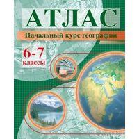 Атлас.Начальный курс географии. 6-7 классы.